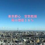 太平洋側は空気乾燥 東京都心は今年一番のカラカラ天気