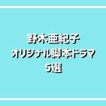 ヒットメーカー・野木亜紀子オリジナル脚本ドラマ5選<『MIU404』『アンナチュラル』ほか>