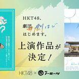 企画・演出・俳優全てHKT48メンバー「劇はじ」上演作品が決定