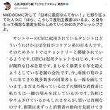 過去にも「在日」発言を連発 DHC吉田嘉明会長「チョントリー」発言に乙武洋匡氏「日本に差別主義者がいると身をもって知らしめていくアグレッシブさよ」