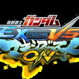 Eスポーツ大会GGGP(ガンダムゲームグランプリ)2021が今春オンライン開催 『機動戦士ガンダム EXTREME VS. マキシブーストON』で賞金総額300万円