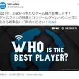 SNKが新ゲーム機の発売を予告! 登場は2021年