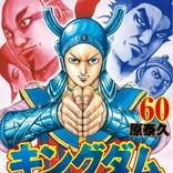 『キングダム』累計7000万部突破 コミックス60巻は初版100万部