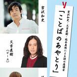 宮沢和史、又吉直樹、坂本美雨による詩の座談会、来年1月に開催