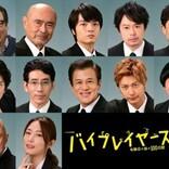 前田敦子、速水もこみち、MEGUMIら『バイプレイヤーズ』第3弾キャスト22名発表