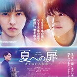 山崎賢人主演『夏への扉』、LiSAが実写映画初主題歌 楽曲入り予告&ポスター解禁