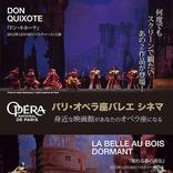 パリ・オペラ座バレエ・シネマ 『ドン・キホーテ』『眠れる森の美女』 予告編が公開