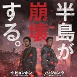イ・ビョンホン×ハ・ジョンウ初共演『白頭山大噴火』2021年夏公開 ティザービジュアル解禁