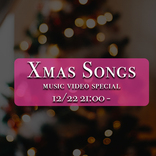 全部クリスマス・ソング!約1時間のクリスマス・ミュージック・ビデオ特集、LINE LIVEで配信決定!