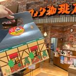 【コメチキ】コメダ珈琲店が『世界の山ちゃん』とコラボ! 今なら、あの幻のコショウが付いてくるぞー!! クリスマスはコレで決まりっ