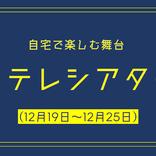 【今週家でなに観よう?】12月19日(土)~12月25日(金)配信の演劇&クラシックをまとめて紹介