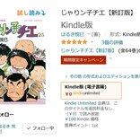 あの昭和の名作「じゃりン子チエ」がAmazonのKindleで1巻から50巻まで1冊100円のキャンペーン中!