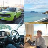 電動自動車「Honda e」を借りられる鎌倉試住体験プロジェクト「自分らしい働き方 with Honda e」を体験してみた