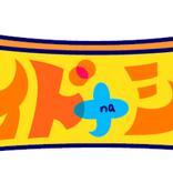 ダウンタウン松本人志が考える今年の漢字は? 「世界中が全財産を投げ出したような…」