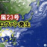 台風23号(クロヴァン)発生 日本に直接の影響はない見込み