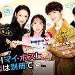 上白石萌音主演 新ドラマ『ボス恋』主題歌はキスマイ、メインビジュアルも解禁