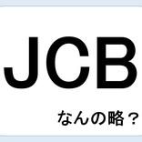 【クイズ】JCBって何の略だか言える?意外に知らない!