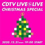 『CDTVライブ!ライブ!』クリスマス4時間スペシャル、全歌唱曲発表