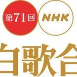 『第71回 紅白歌合戦』 曲目決定、日本中の視聴者に歌でエール