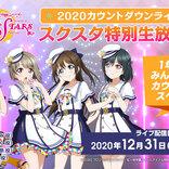 『ラブライブ!』のアプリ『スクスタ』でゲーム内イベント「2020カウントダウンライブ」を開催、12月31日には生放送も