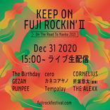 『フジロック』の大晦日イベント『KEEP ON FUJI ROCKIN' II』有観客ライブを中止、オンラインで実施