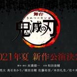 舞台『鬼滅の刃』2021年夏に新作公演決定 初演に続き小林亮太、高石あかりら出演