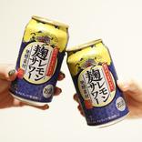 発売1ヶ月で1,000万本※突破!大ヒット中の「キリン 麹レモンサワー」人気の理由とは?