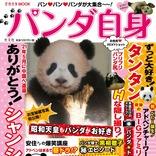 パンダのお色気グラビアやパンダトンデモ事件簿まで。パンダづくしの一冊「パンダ自身」が登場!