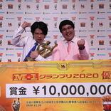 新M-1王者マヂラブ野田が3冠宣言「俺は止まらねぇ! お笑い王になる!」