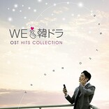 『愛の不時着』『トッケビ』ほかパク・ソジュン歌唱曲も収録、人気韓国ドラマOST集を1名様にプレゼント