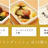 ANA、ネット販売中のエコノミー機内食に新セット「陸海空まんぷく3種詰め合わせ」追加
