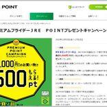 JRE POINTカード毎月恒例のキャンペーン実施中