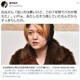 古谷経衡さん「言い方は悪いけどこの7年間でバカが増えた」室井佑月さん「いやぁ、あたしもそう感じていたもんだからすっきりしたわ」