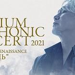 玉置浩二、オーケストラ公演によるツアーのプレイガイド先行販売開始