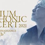 玉置浩二、オーケストラ公演が再始動 チケット先行発売がスタート