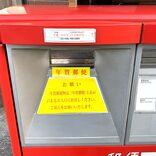 元日必着の年賀状、投函は明日までに 郵便局員の思わぬジレンマに注目集まる