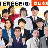 【12月28日西日本】年末年始は劇場で笑って過ごそう! 西日本劇場公演スケジュール