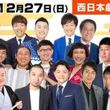 【12月27日西日本】年末年始は劇場で笑って過ごそう! 西日本劇場公演スケジュール