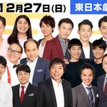 【12月27日東日本】年末年始は劇場で笑って過ごそう! 東日本劇場公演スケジュール