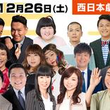 【12月26日西日本】年末年始は劇場で笑って過ごそう! 西日本劇場公演スケジュール