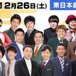 【12月26日東日本】年末年始は劇場で笑って過ごそう! 東日本劇場公演スケジュール