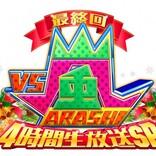 今夜『VS嵐 最終回4時間生放送SP』 ゲーム対決&BABA嵐&嵐5人ロケ後編放送