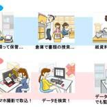 JTB、業務フローのデジタル化推進 約7億円の経費削減