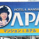 アパホテル〈小倉駅新幹線口〉、来年1月26日開業 小倉駅前2軒目