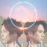 【先ヨミ】KinKi Kidsの約4年ぶりアルバム『O album』が114,594枚で現在首位
