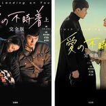 『愛の不時着』オリジナル脚本を書籍化したシナリオブックが発売