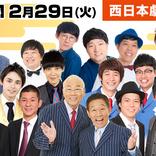 【12月29日西日本】年末年始は劇場で笑って過ごそう! 西日本劇場公演スケジュール