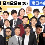 【12月29日東日本】年末年始は劇場で笑って過ごそう! 東日本劇場公演スケジュール