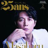 福山雅治が雑誌「25ans」に登場!新作アルバムについて語ったインタビューなど、特集が14ページにわたり掲載!