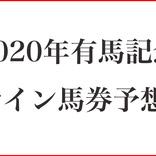 【競馬】2020年の世相から有馬記念のサイン馬券を大予想 / とにかく「5」の数字が強すぎる